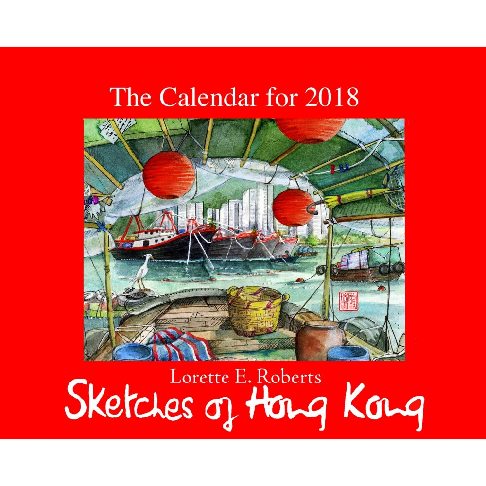 The Calendar for 2018 by Lorette E. Roberts. Sketches of Hong Kong