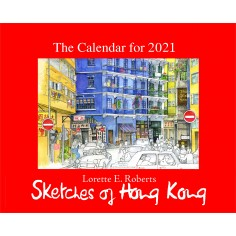 Sketches of Hong Kong - 2021 Calendar